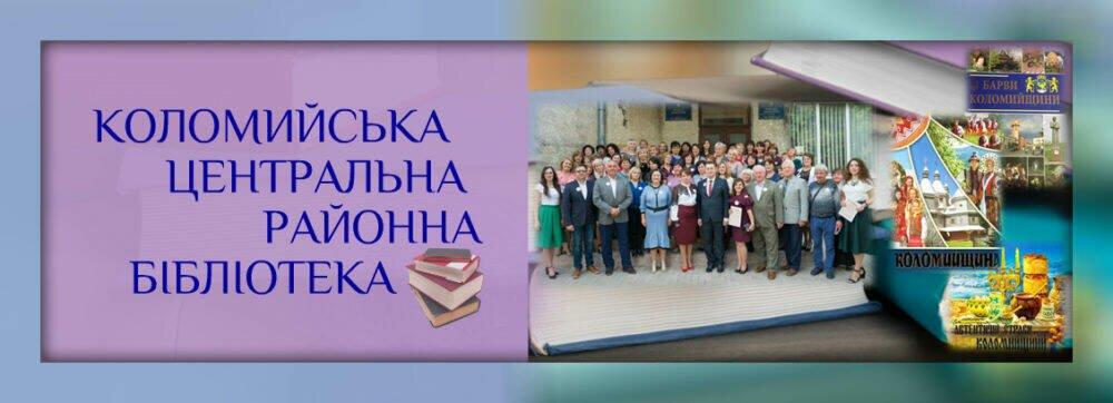 Коломийська центральна районна бібліотека